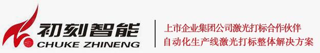重庆初刻智能机械设备有限公司