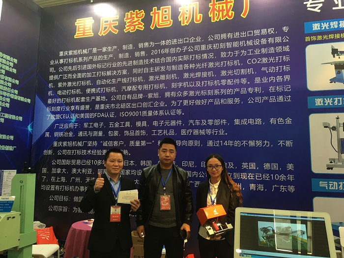 重庆激光打标机公司在陕西国际装备制造展会取得圆满成功